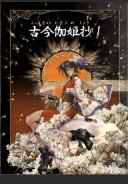 古今伽姫抄1