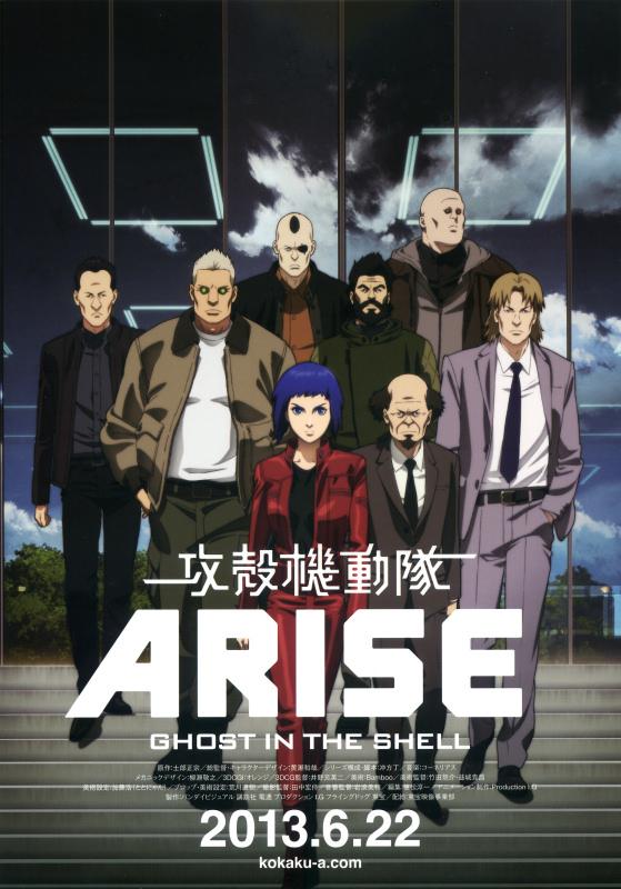 攻殻機動隊 ARISE