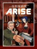 攻殻機動隊ARISE -眠らない眼の男 Sleepless Eye-