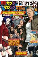 月刊ヤングマガジン 2013年7号