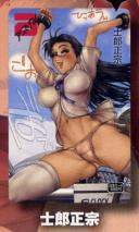 士郎正宗 『GREASEBERRIES 1』図書カード