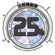 攻殻機動隊 25周年企画