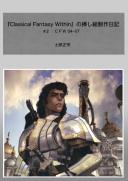 士郎正宗 『Classical Fantasy Within』の挿し絵制作日記 (2)