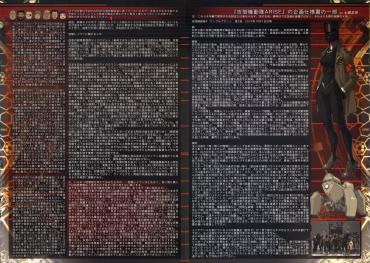 士郎正宗 攻殻機動隊ARISEの企画仕様書の一部