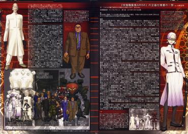 士郎正宗 攻殻機動隊ARISE企画仕様書の一部