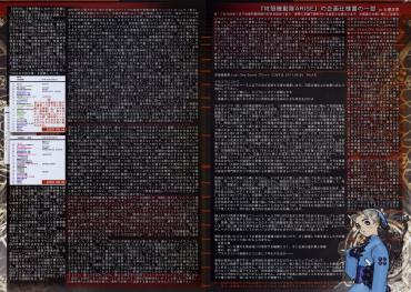 士郎正宗 『攻殻機動隊ARISE』 の企画仕様書の一部