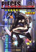 士郎正宗『PIECES Gem 01 攻殻機動隊データ+α』