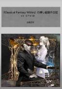 士郎正宗 「『Classical Fantasy Within』の挿し絵制作日記(3)」