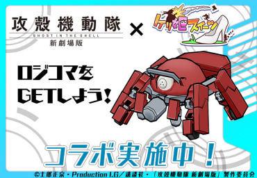 ケリ姫スイーツ 攻殻機動隊 新劇場版 コラボ