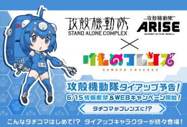 けものフレンズ 攻殻機動隊 STAND ALONE COMPLEX 攻殻機動隊 ARISE タイアップ