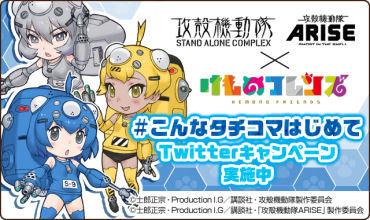 けものフレンズ 攻殻機動隊 STAND ALONE COMPLEX 攻殻機動隊 ARISE タイアップ Twitterキャンペーン